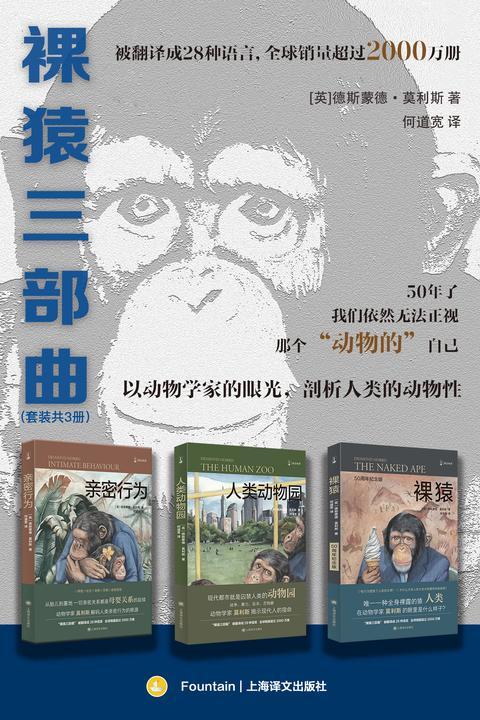 裸猿三部曲(套装共三册)