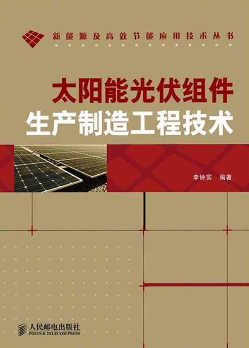 太阳能光伏组件生产制造工程技术