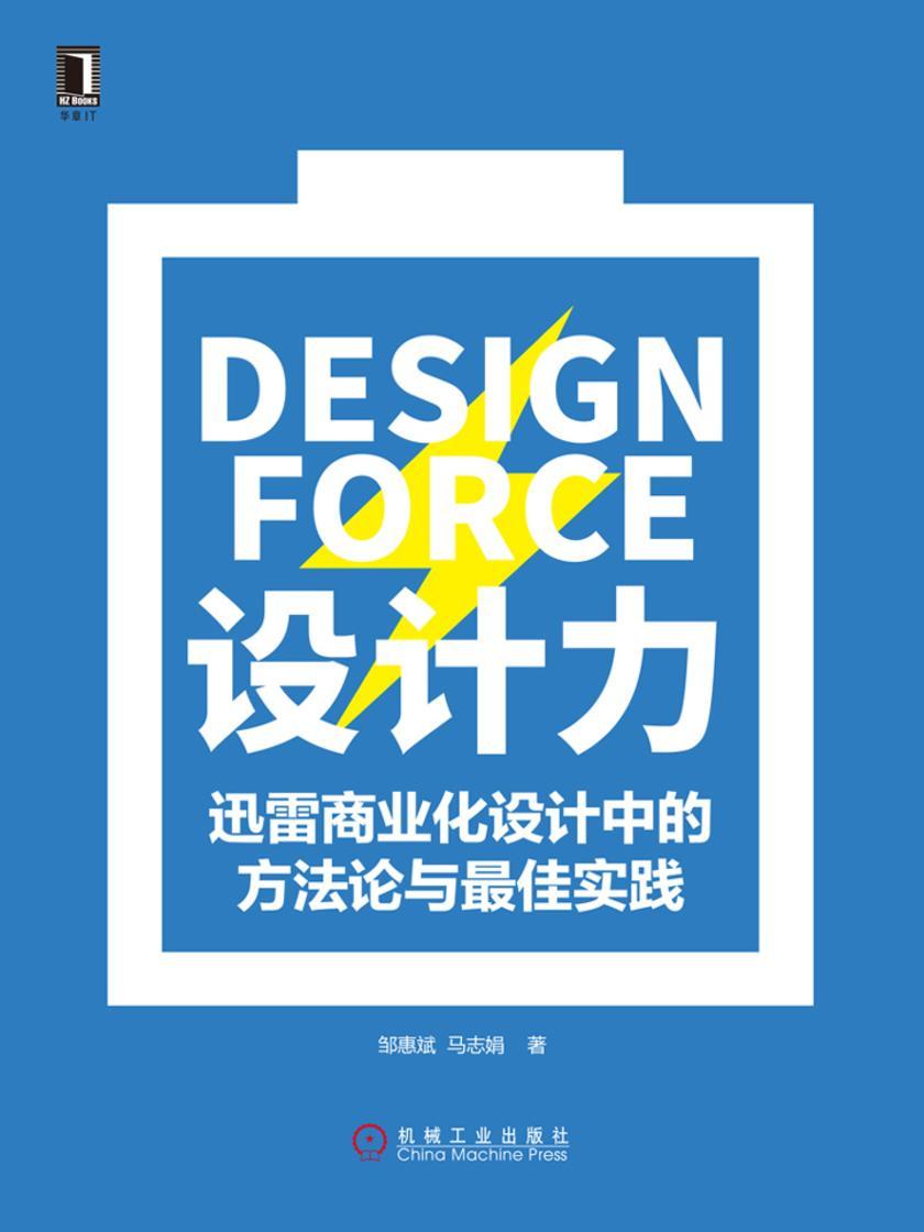 设计力:迅雷商业化设计中的方法论与最佳实践
