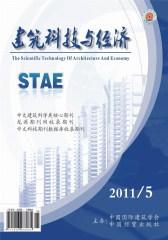 建筑科技与经济 月刊 2011年05期(仅适用PC阅读)