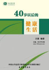 [3D电子书]圣才学习网·40岁以后的健康生活(仅适用PC阅读)