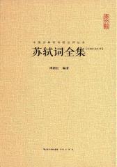 中国古典诗词校注评丛书—苏轼词全集