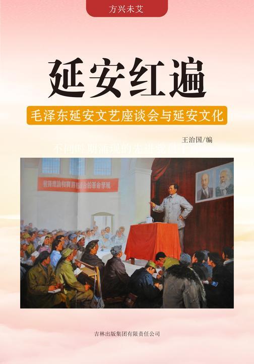 延安红遍 —— 毛泽东延安文艺座谈会与延安文化