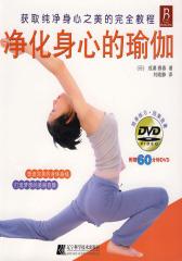净化身心的瑜伽(试读本)