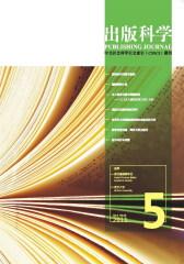出版科学 双月刊 2011年05期(仅适用PC阅读)