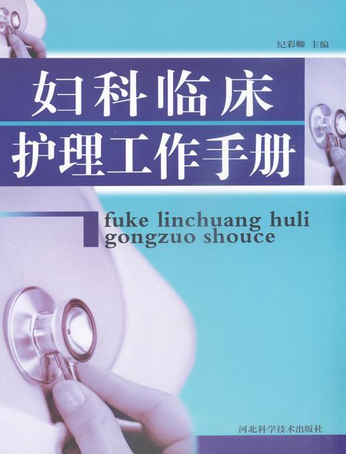 妇科临床护理工作手册