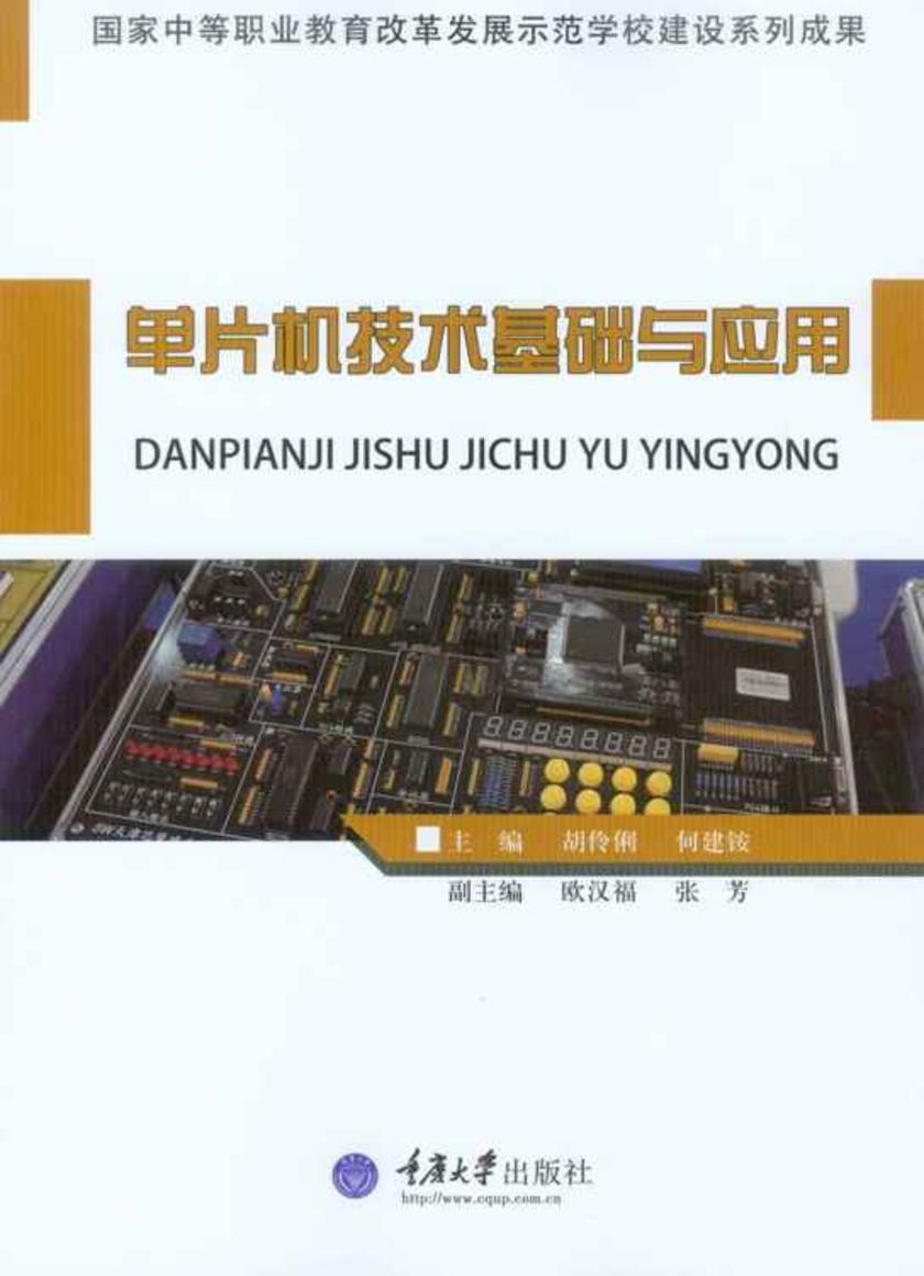 单片机技术基础与应用