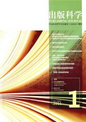 出版科学 双月刊 2011年01期(仅适用PC阅读)