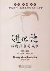 进化论:弱肉强食的故事