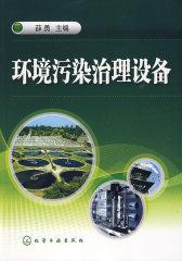 环境污染治理设备(试读本)