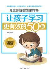 儿童高效时间管理手册: 让孩子学习更有效的50招