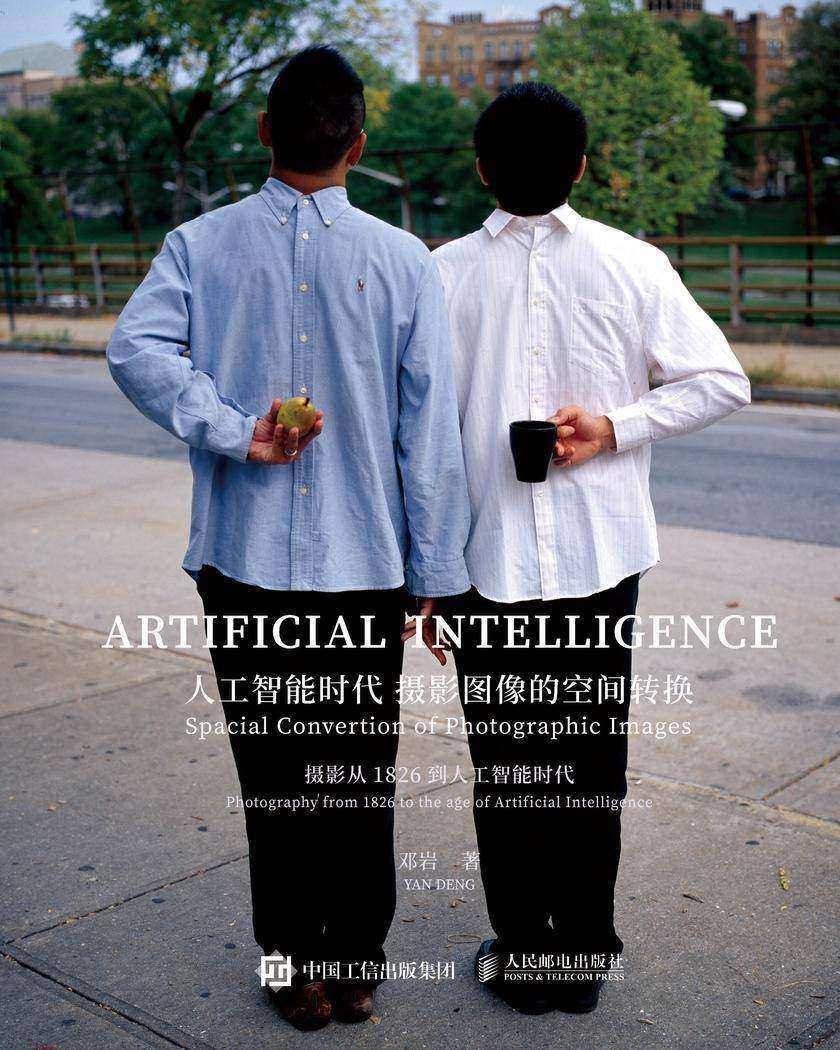 人工智能时代摄影图像的空间转换 : 摄影从1826到人工智能时代