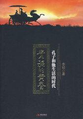 贵族的黄昏:孔子和他生活的时代(试读本)