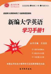 [3D电子书]圣才学习网·新编大学英语学习手册1(仅适用PC阅读)