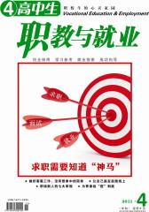 高中生·职教与就业 月刊 2011年04期(仅适用PC阅读)