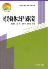 新农村建设实用法律丛书:弱势群体法律保障篇