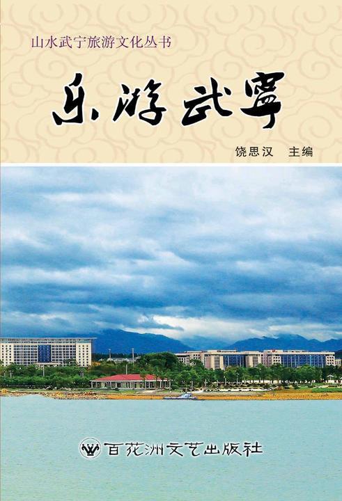 乐游武宁(仅适用PC阅读)