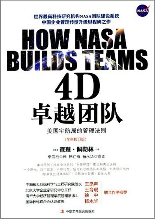 4D卓越团队:美国宇航局的管理法则