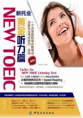 NEW TOEIC新托业黄金听力篇
