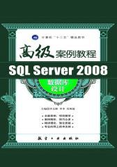 SQL Server 2008数据库设计高级案例教程