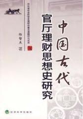 中国古代官厅理财思想史研究(仅适用PC阅读)