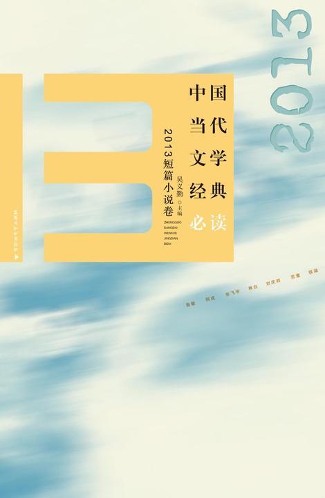 中国当代文学经典必读:2013短篇小说卷