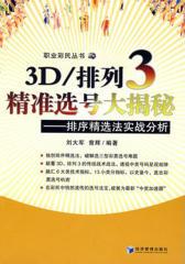 3D/排列3精准选号大揭秘(仅适用PC阅读)