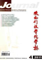 陕西行政学院学报 季刊 2011年04期(仅适用PC阅读)