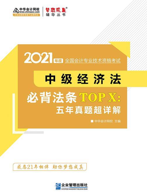 2021中级会计职称考试教材辅导 梦想成真 中华会计网校 中级经济法必背法条TOP X:五年真题超详解