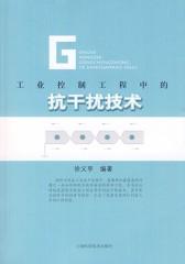 工业控制工程中的抗干扰技术(仅适用PC阅读)