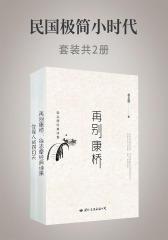 民国极简小时代(套装共2册)