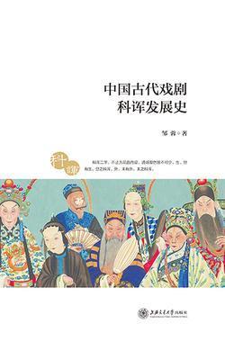 中国古代戏剧科诨发展史