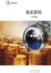 年轻央视记者勇揭反腐大案:独家新闻(试读本)