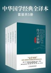 中华国学经典全译本(套装共5册)