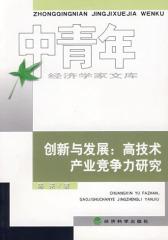 创新与发展——高技术产业竞争力研究