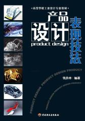 产品设计表现技法(仅适用PC阅读)