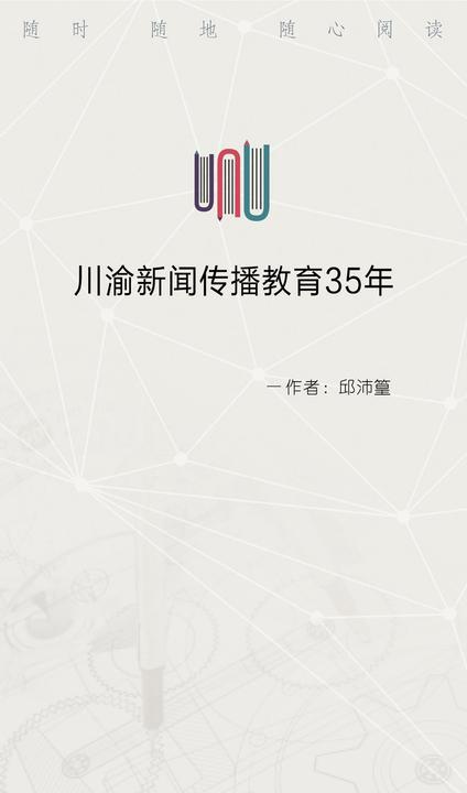 川渝新闻传播教育35年