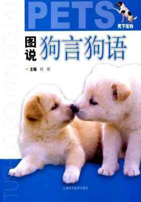 图说狗言狗语