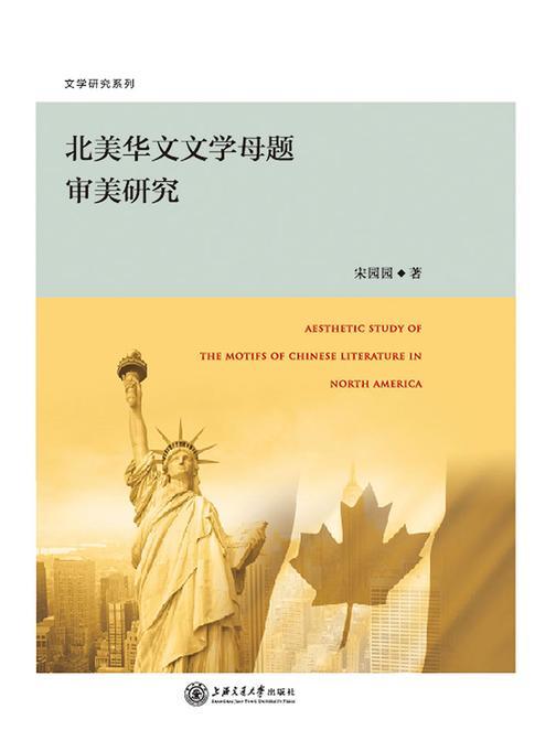 北美华文文学母题审美研究
