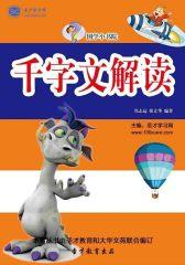 [3D电子书]圣才学习网·国学小书院:幼学琼林解析(仅适用PC阅读)