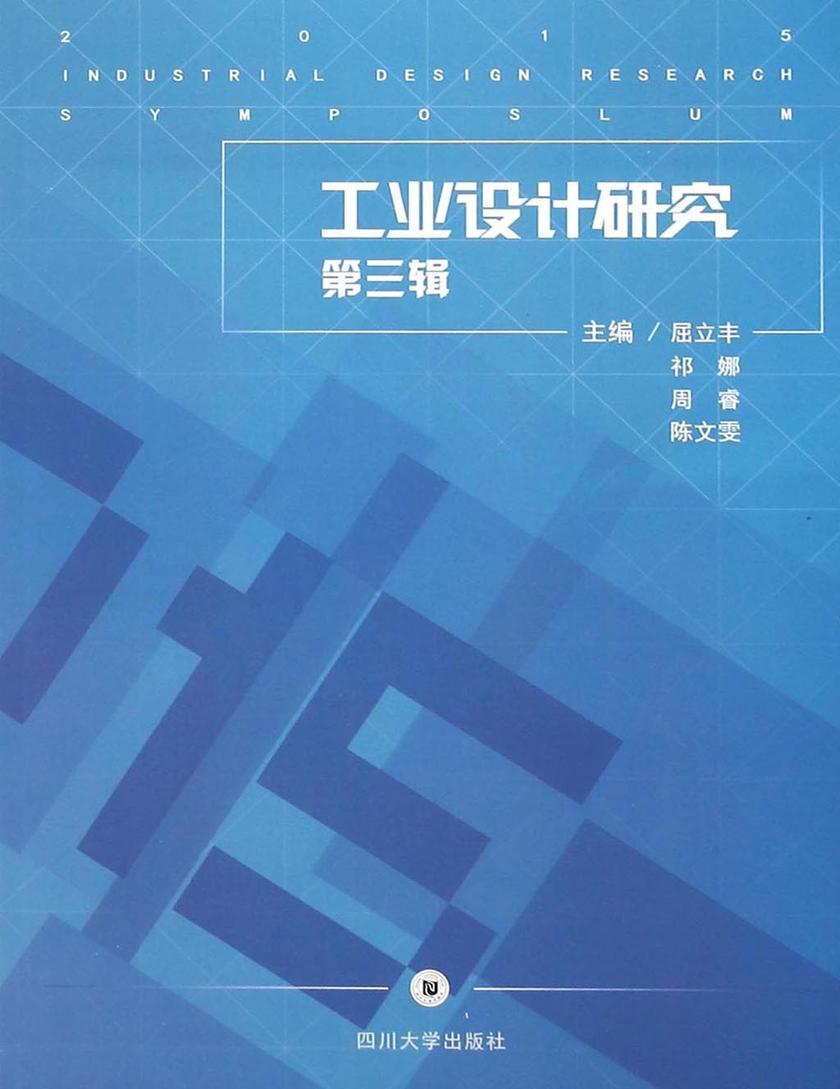工业设计研究(第三辑)