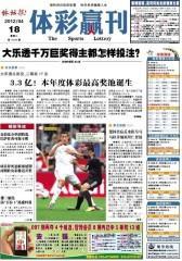 体彩赢刊 周刊 2012年第44期(电子杂志)(仅适用PC阅读)