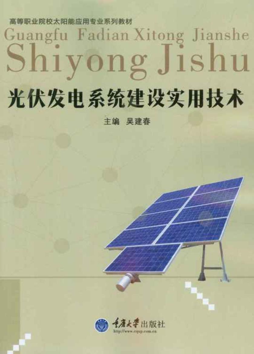 光伏发电系统建设实用技术