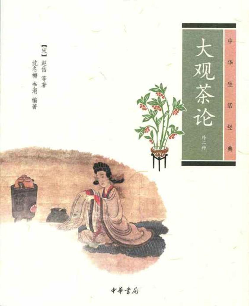 大观茶论(外二种)中华生活经典