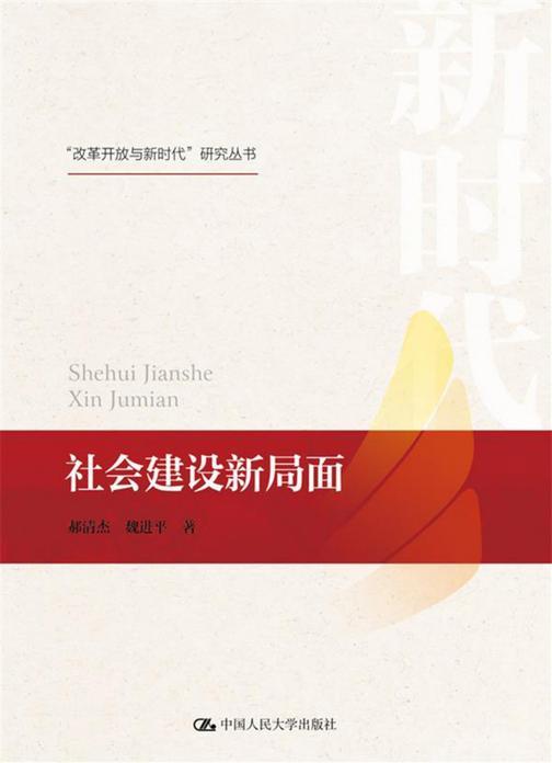 """社会建设新局面(""""改革开放与新时代""""研究丛书)"""