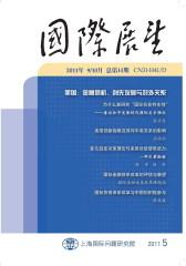 国际展望 双月刊 2011年05期(仅适用PC阅读)