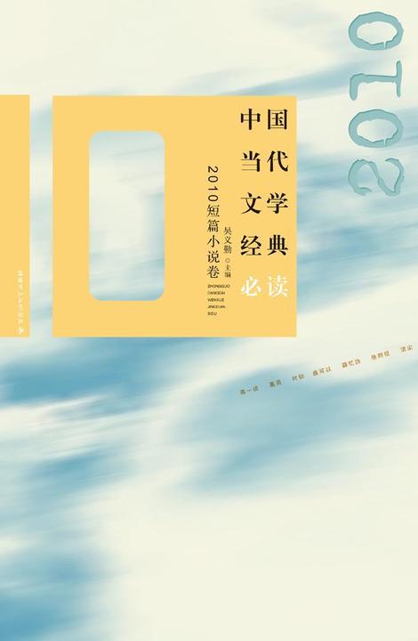 中国当代文学经典必读:2010短篇小说卷