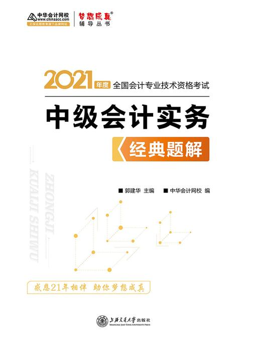 2021中级会计职称考试教材辅导 梦想成真 中华会计网校 中级会计实务经典题解(题解卷+习题卷)