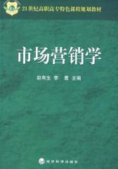 市场营销学(赵有生,李鹰)