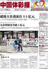 中国体彩报 周刊 2012年总343期(电子杂志)(仅适用PC阅读)